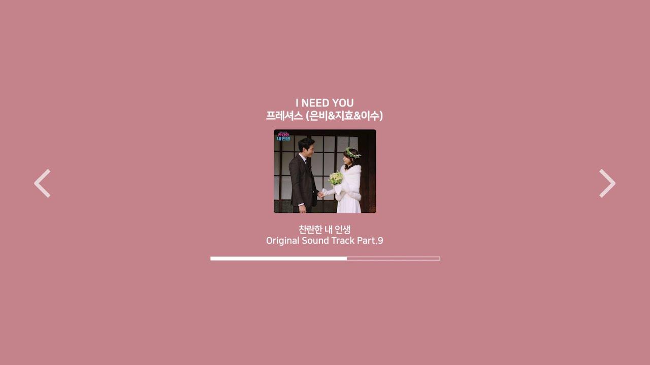 신인 걸그룹 프레셔스 X 유엠아이엔터테인먼트 음악하는 헐크, '찬란한 내 인생' OST 참여!