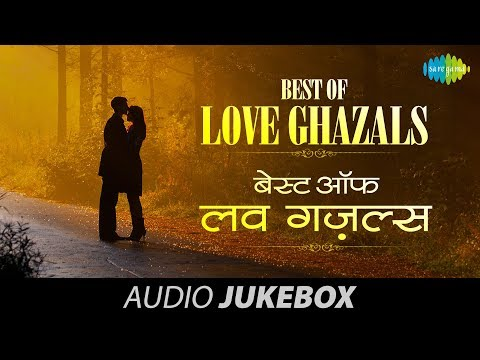 Best of Love Ghazals - Volume 1 | Romantic Ghazal Hits | Audio Jukebox