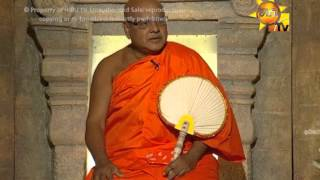 Kalo Ayanthe - Poya Day Discussion | 2016-01-23