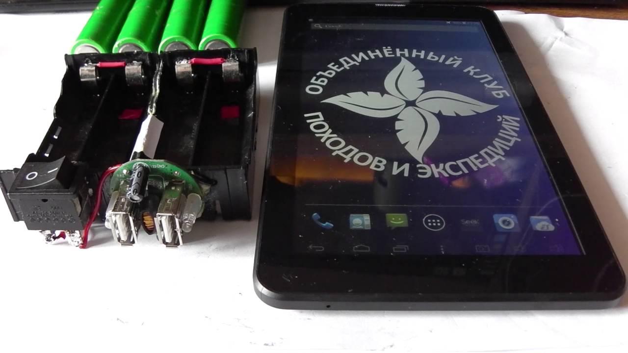 Переносное зарядное устройство своими руками фото 419