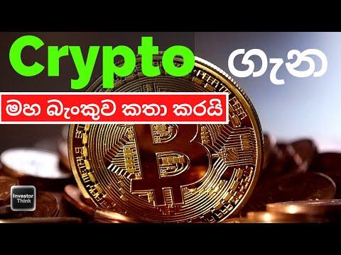 Crypto ගැන මහ බැංකුව කතා කරයි   Central Bank warns on investing in Crypto Currencies