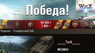 M53/M55  В стоке 9 фрагов куча очивок Перевал – Стандартный бой (WOT 0.9.8 Full HD)