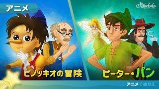 ピノッキオの冒険 アニメ | 子供のためのおとぎ話