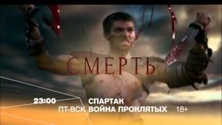 """""""Спартак: Война проклятых"""" смотрите на РЕН ТВ"""