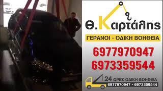 Γερανοί οδική βοήθεια Θεσσαλονίκη Τηλ. 6977970947 - 6973359544