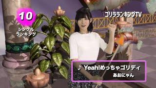 空野青空 6th single 「超速 / Gorilla」 2019年7月10日発売 1389円(+ta...