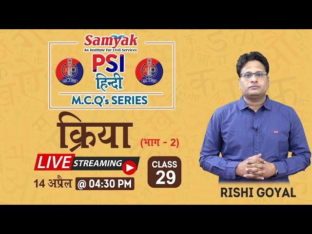 क्रिया के भेद उदाहरण सहित (Part 2) by Rishi Sir / Verbs Hindi Grammar Most Important Questions / PSI