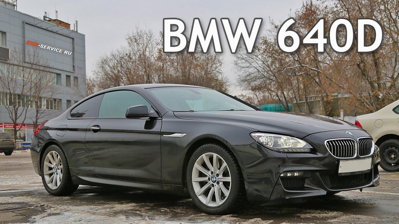 BMW 640d сравним с американцами?