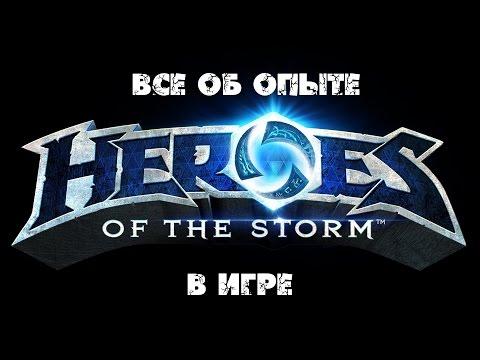 видео: Гайд по опыту в heroes of the storm [#hots_by_fearzan]