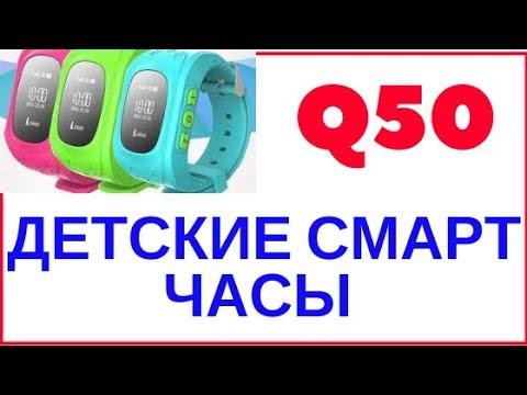 Детские  смарт часы с Gps Q50 с уроком настройки/Умные часы