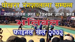 Volleyball Final 2017 Pokhara ( Nepal Police Club Vs Tribhuwan Army Club )