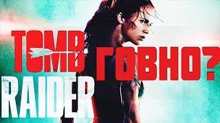 СРАВНЕНИЕ ФИЛЬМА И ИГРЫ   Tomb Raider