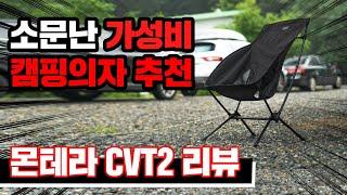 캠핑용품 캠핑의자 추천 가성비 캠핑의자 몬테라 CVT2…