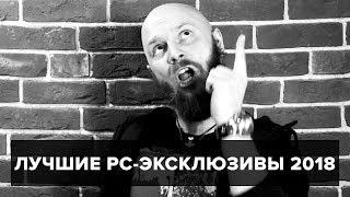 Лучшие PC-эксклюзивы 2018: : Алексей Макаренков льет бальзам на раны ПК-бояр