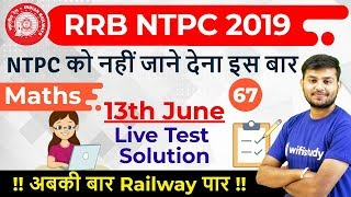11:00 AM - RRB NTPC 2019 | Maths by Sahil Sir | 13th June Live Test Solution