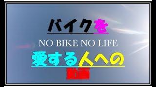カスタムバイク メドレー thumbnail
