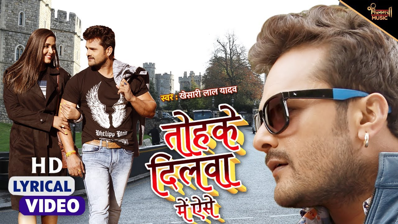 Tohke Dilwa Mein Aise - Lyrical Video Song    Khesari Lal Yadav    Dulhan Wahi Jo Piya Man Bhaye