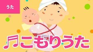 【♪うた】子守り歌 - Komori Uta|?ねんねん ころりよ おころりよ ぼうやは 良い子だ ねんねしな?【日本の童謡・唱歌 / Japanese Children's Song】