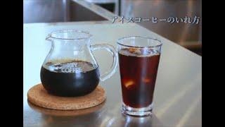 美味しいアイスコーヒーのいれ方(急冷法/水出し) おすすめの豆もご紹介