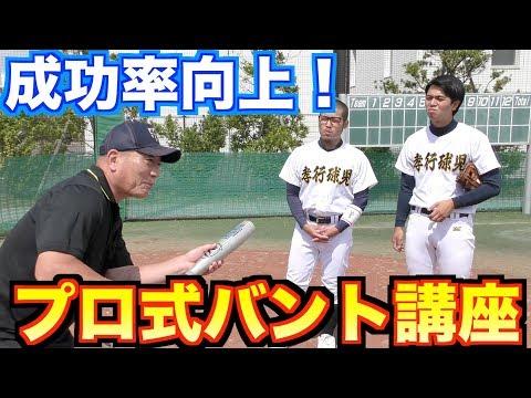 【プロ直伝】バントやり方1から教えます‼︎元プロ野球選手が教えるバントのいろは!