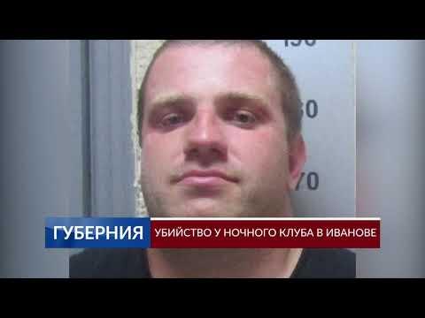 Убийство у ночного клуба в Иванове