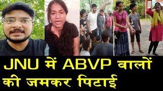 ABVP वालों को दौड़ा कर पीटा/JNU ELECTION