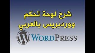 شرح  لوحة تحكم ووردبريس بالعربي 2017 - لوحة تحكم ووردبريس wordpress بالعربي