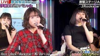 20180215 原宿駅前ステージ#80③『Rockstar』原駅ステージA ・磯部杏莉 ...