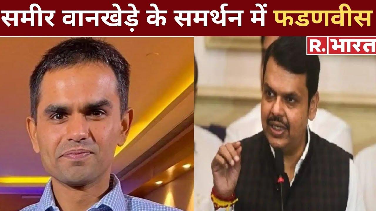 Mumbai Cruise Drugs Bust: Sameer Wankhede के समर्थन में Devendra Fadnavis | Latest Hindi News