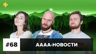 АААА-новости #68. Потери и приобретения Valve, экранизация Doom, РКН против всех (23.04.18)