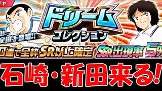【たたかえドリームチーム】実況#776 もしかしたら石崎は最強DF級ってマジ?【Captain tsubasa dream team】