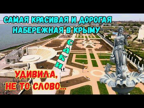 Крым меняется.САКИ.Самая КРАСИВАЯ