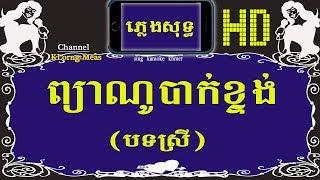 ព្យាណូបាក់ខ្ទង់ ភ្លេងសុទ្ធ, បទស្រី, Piano Bak Khtong,, Karaoke Khmer for sing ,,