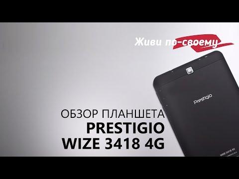 Обзор планшета Prestigio WIZE 3418 4G