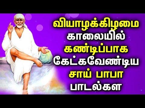 Tamil Sai baba Powerful Bhakthi Padagal   Best Tamil Devotional Songs