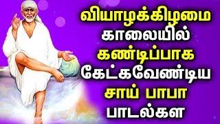Tamil Sai baba Powerful Bhakthi Padagal | Best Tamil Devotional Songs
