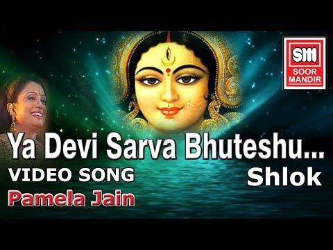 Ya Devi Sarva Bhuteshu  : Durga Mantra : Devi Mantra || Pamela Jain : Soormandir (Devotional)