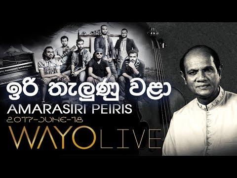 WAYO LIVE - Iri Thalunu Wala by Amarasiri Peiris