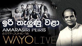 WAYO (Live) - Iri Thalunu Wala (ඉරි තැලුණු වළා) by Amarasiri Peiris