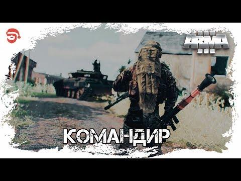 Обзор игры ArmA 3 -