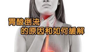 引起胃酸倒流的原因和如何緩解胃酸倒流!
