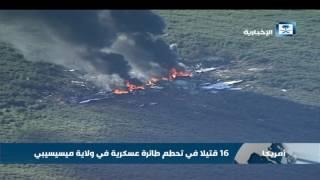 16 قتيلاً في تحطم طائرة عسكرية في ولاية ميسيسيبي