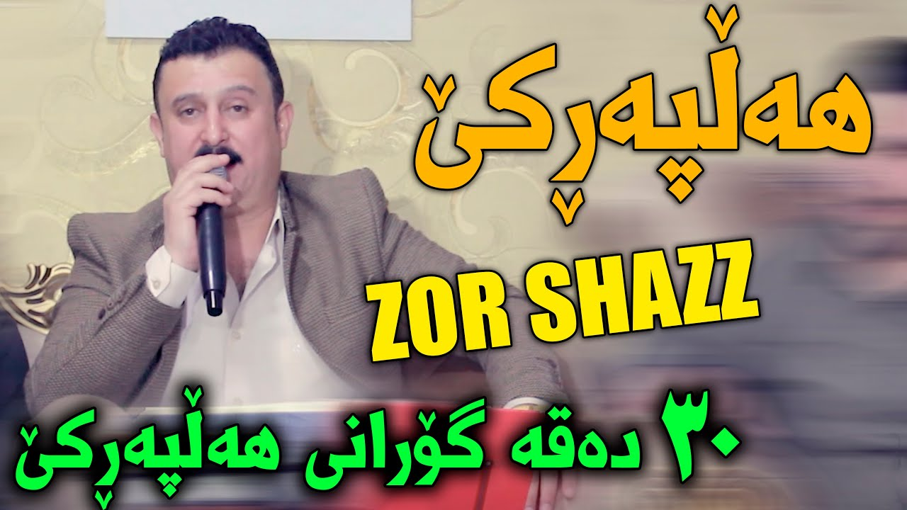 Karwan Xabati (Halparke) Danishtni Zana w Rawa - Track 4 - ARO