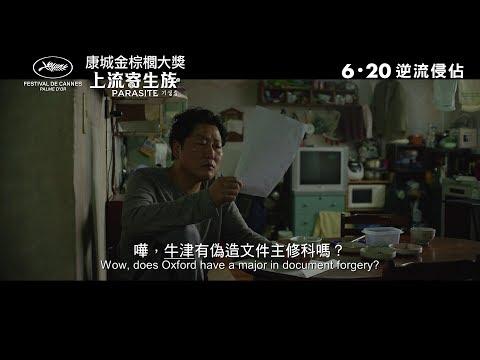 上流寄生族 (全景聲版) (Parasite)電影預告