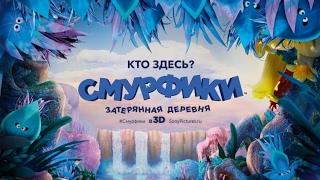 «Смурфики: Затерянная деревня» — фильм в СИНЕМА ПАРК