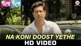 Download Hindi Video Songs - Na Koni Doost Yethe- Paisa Paisa | Avadhoot Gupte | Soham Ajay Pathak