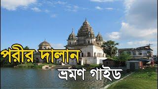 পরির দালাল ভ্রমণ গাইড   Travel Guide   APi TV