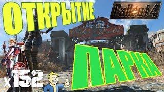 Fallout 4 Nuka World Прохождение На Русском - Открытие ПАРКа x152