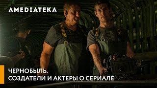 Чернобыль | Создатели о сериале