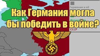 Как Германия могла бы победить в войне против СССР?